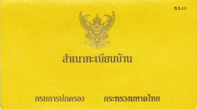 Thailand – Gelbes Hausbuch für Ausländer